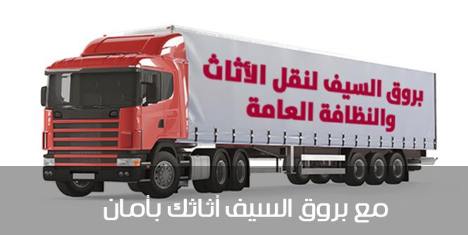 شركة نقل اثاث بالخبر 0592358000