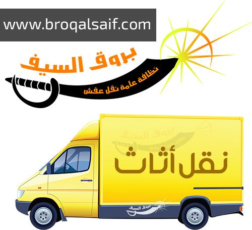 خدمة نقل أثاث بالدمام  0592358000