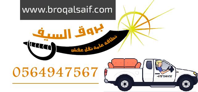 شركة نقل اثاث بالقطيف 0564947567