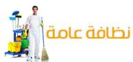 شركة تنظيف بالدمام 0592358000