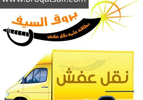 شركة نقل اثاث بالقطيف 0592358000
