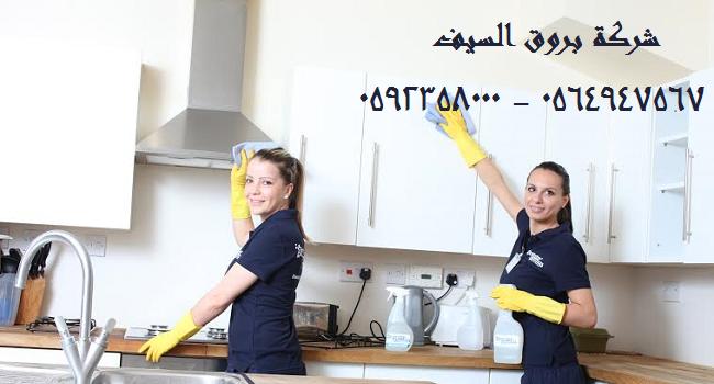 شركة تنظيف لخشب المطبخ